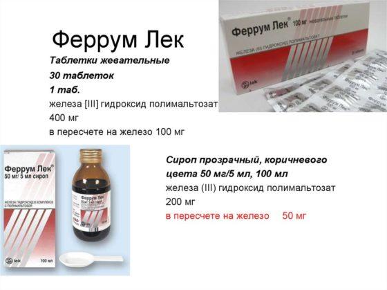 Ферум лек для повышения гемоглобина thumbnail